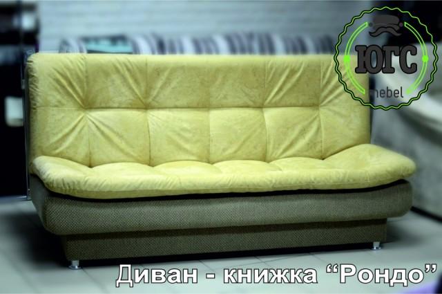 """""""РОНДО"""" от 8 900 рублей"""