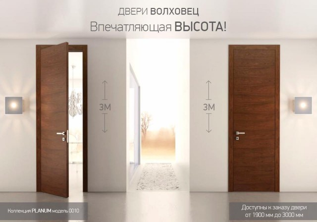 Новинка -Двери Волховец до 3м!