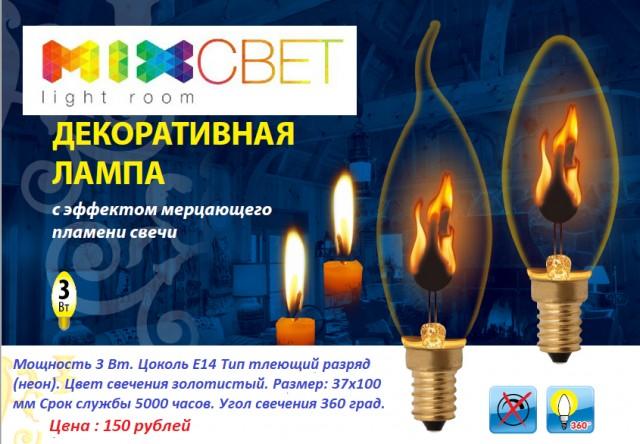Декоративная лампа