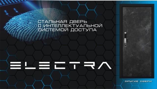 Стальные двери Electra®